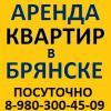Аренда квартир посуточно в Брянске. - последнее сообщение от Kvartira_na_sutki